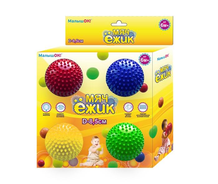 Мячи МалышОК Набор мячей ежиков 8.5 см в подарочной упаковке рамка для фотографий в подарочной упаковке elff ceramics цвет серебряный металлический