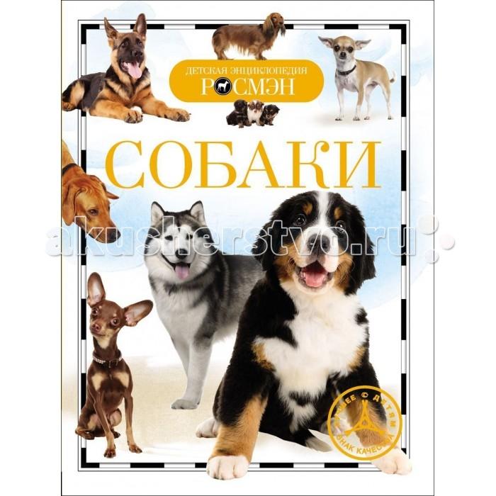 Энциклопедии Росмэн Энциклопедия Собаки иллюстрированная книга о собаках