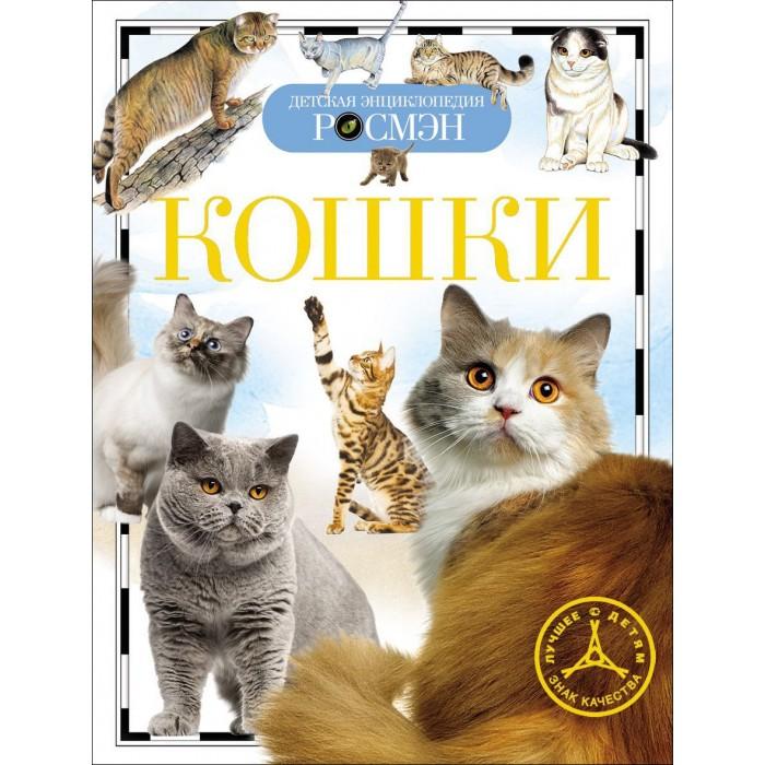 Энциклопедии Росмэн Энциклопедия Кошки