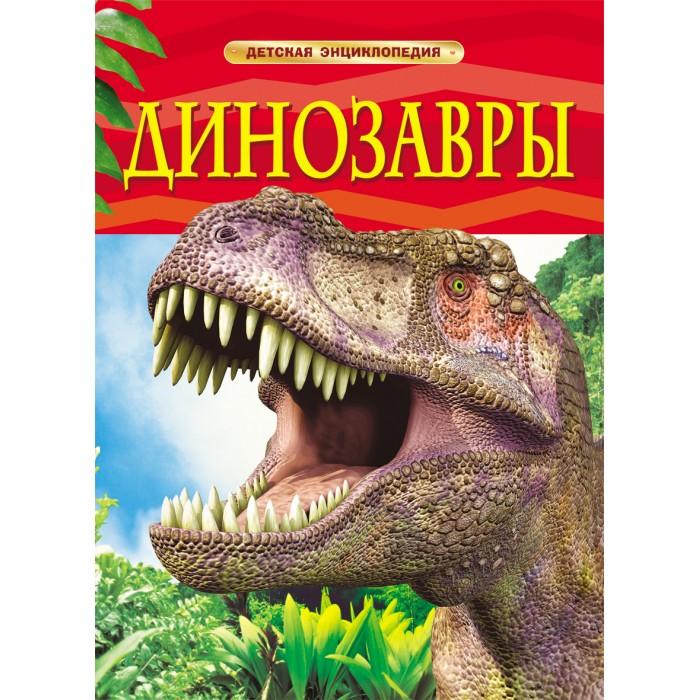 книги владис динозавры любимая детская энциклопедия Энциклопедии Росмэн Энциклопедия Динозавры