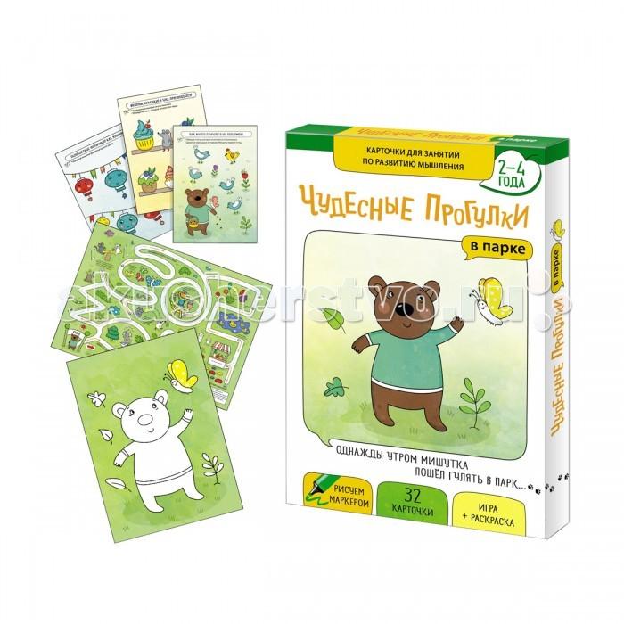 Раннее развитие Маленький гений Карточки Чудесные прогулки в зоопарке томсон д прогулки по барселоне