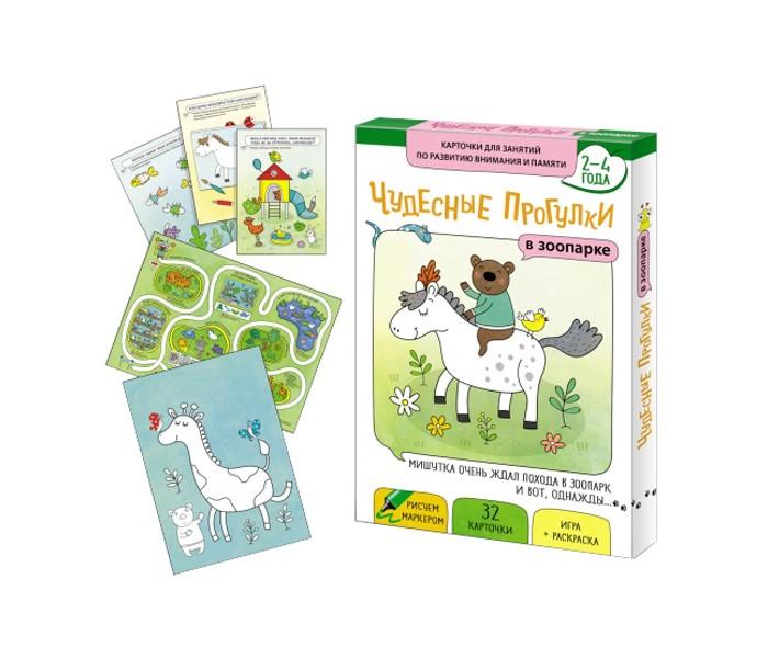 Раннее развитие Маленький гений Карточки Чудесные прогулки в парке томсон д прогулки по барселоне