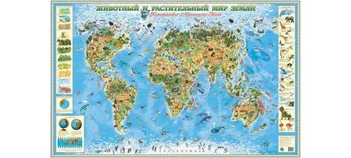 Атласы и карты Маленький гений Карта Животный и растительный мир Земли биология в школе растительный мир
