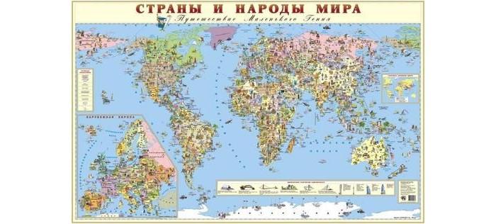 Атласы и карты Маленький гений Карта Страны и народы мира гений 2016 dvd