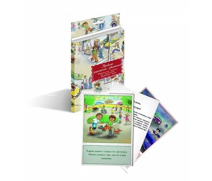 Раннее развитие Маленький гений Дидактические карточки Правила дорожного движения маленький гений пресс обучающие карточки правила дорожного движения