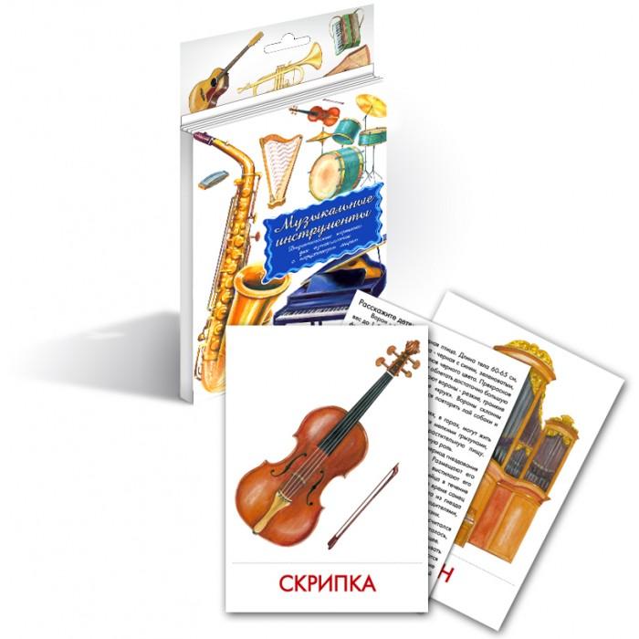 Раннее развитие Маленький гений Дидактические карточки Музыкальные инструменты обучающие карточки музыкальные инструменты