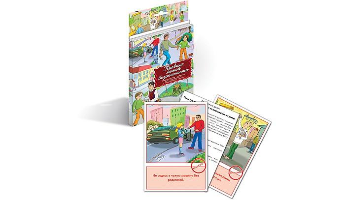 Раннее развитие Маленький гений Дидактические карточки Правила личной безопасности маленький гений пресс обучающие карточки правила дорожного движения