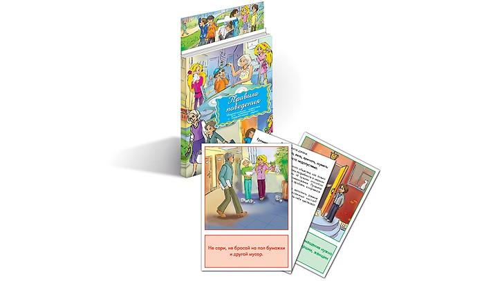 Раннее развитие Маленький гений Дидактические карточки Правила поведения маленький гений пресс обучающие карточки правила дорожного движения