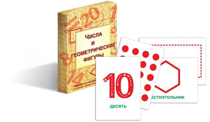 Раннее развитие Маленький гений Числа и геометрические фигуры 33 карточки геометрические фигуры из гипса в донецке