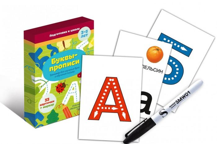 Раннее развитие Маленький гений Буквы-прописи 33 карточки гений 2016 dvd