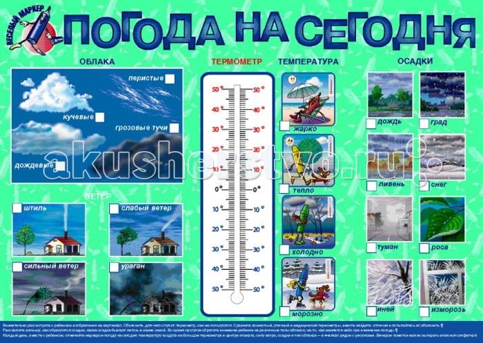 Обучающие плакаты Маленький гений Плакат Погода на сегодня обучающие плакаты маленький гений плакат калейдоскоп эмоций
