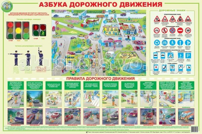 Обучающие плакаты Маленький гений Плакат Азбука дорожного движения маленький гений пресс обучающие карточки правила дорожного движения