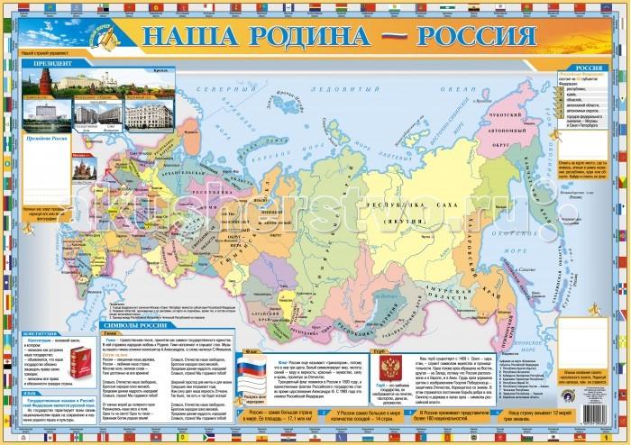 Обучающие плакаты Маленький гений Плакат Наша родина-Россия