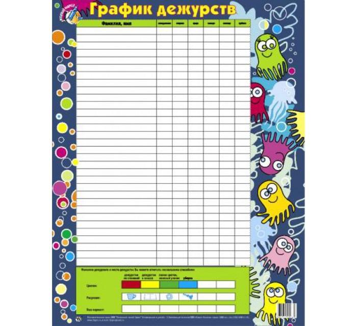 Обучающие плакаты Маленький гений Плакат График дежурств обучающие плакаты алфея плакат правила дорожного движения для детей