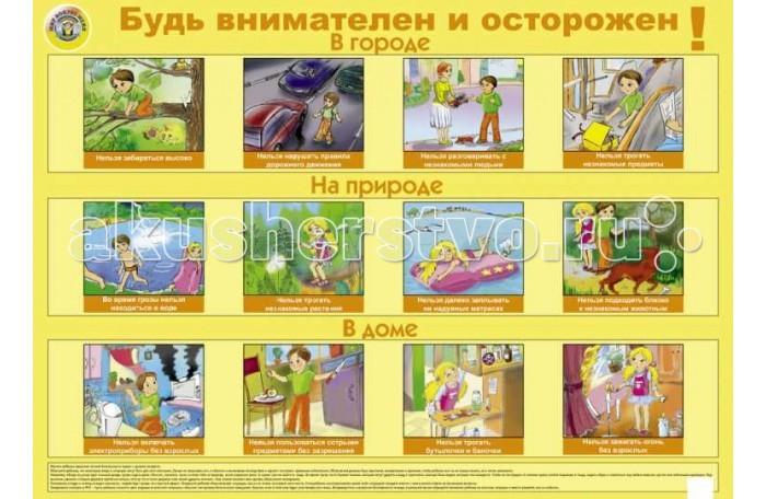 Обучающие плакаты Маленький гений Плакат Будь внимателен и осторожен обучающие плакаты алфея плакат азбука и счет на магнитах