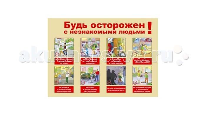 Обучающие плакаты Маленький гений Плакат Будь осторожен с незнакомыми людьми обучающие плакаты алфея плакат азбука и счет на магнитах