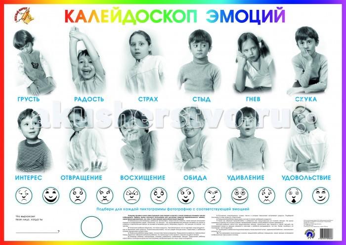 Обучающие плакаты Маленький гений Плакат Калейдоскоп эмоций обучающие плакаты бомик русский алфавит на магнитной основе