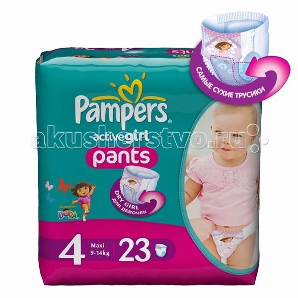 Pampers Подгузники-трусики Active Girl Maxi для девочек р.4 (9-14 кг) 23 шт.