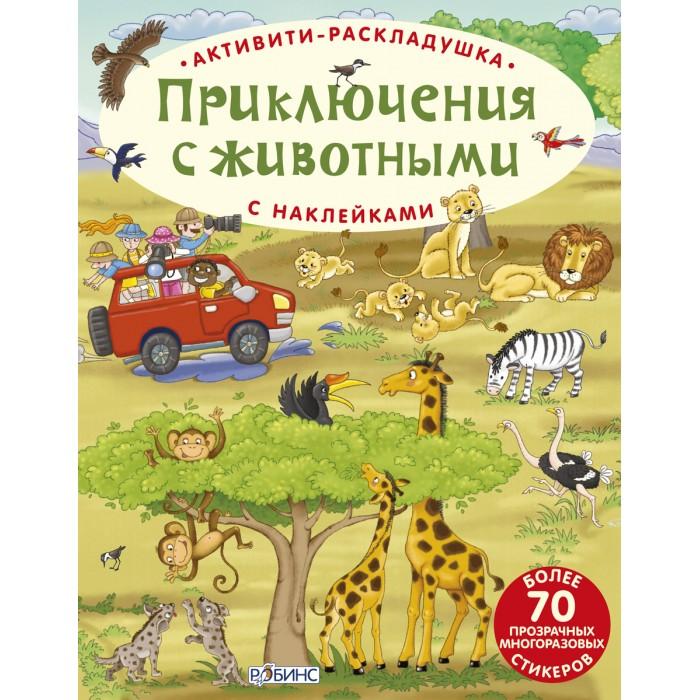 Книжки с наклейками Робинс Книга Активити-раскладушка Приключения с животными робинс книга 3d театр ферма