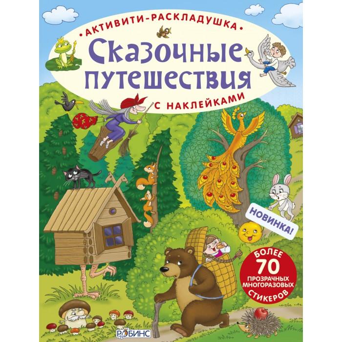 Книжки с наклейками Робинс Книга Активити-раскладушка Сказочные путешествия робинс книга 3d театр ферма