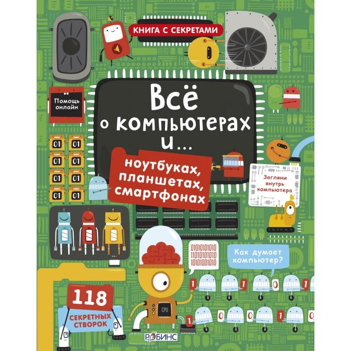 Развивающие книжки Робинс Книга Открой тайны Все о компьютерах