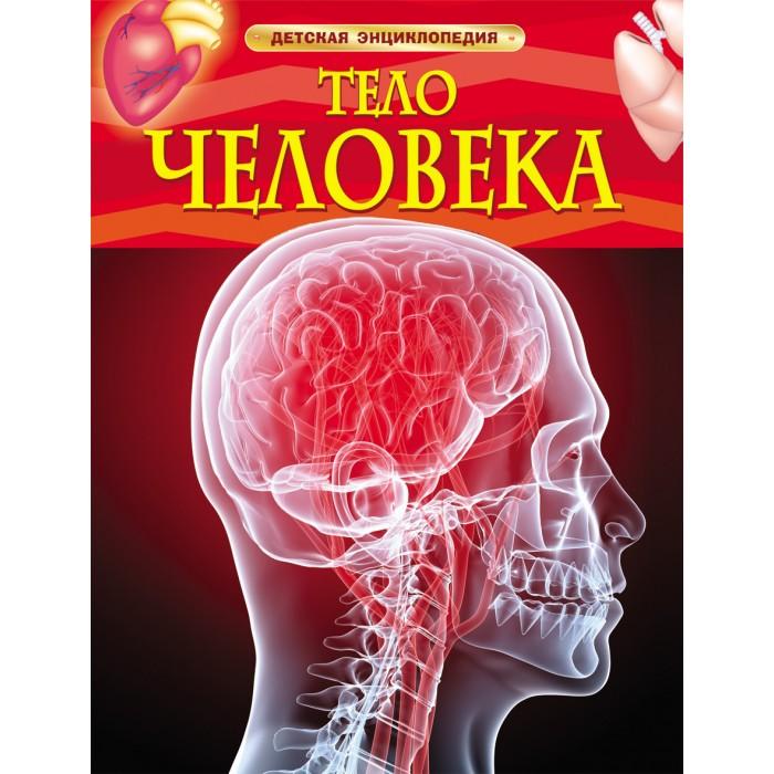 Энциклопедии Росмэн Детская энциклопедия Тело человека