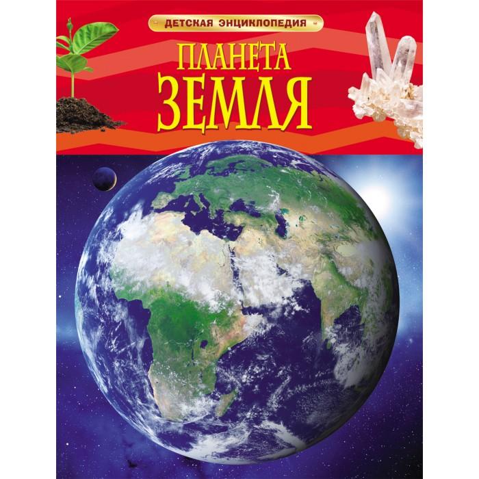 Энциклопедии Росмэн Детская энциклопедия Планета Земля
