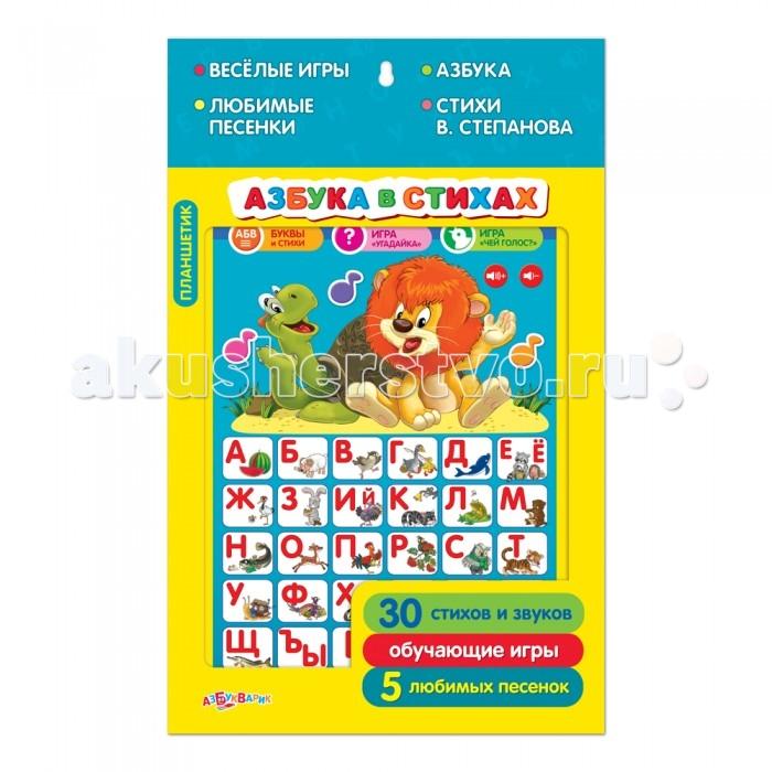 Электронные игрушки Азбукварик Планшетик азбука в стихах азбукварик азбука в стихах новый формат