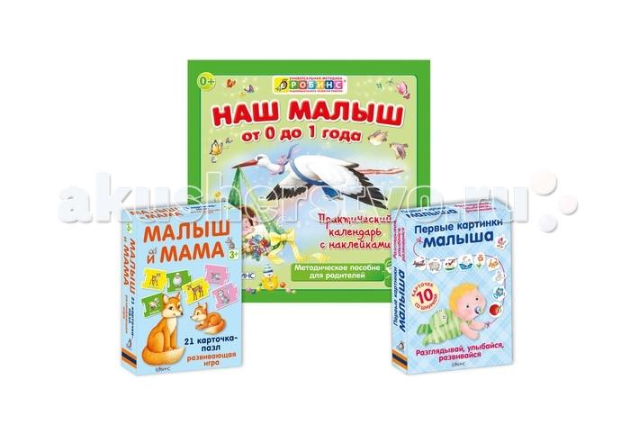 Подробнее о Раннее развитие Робинс Набор Наш малыш от 0 до 1 года Календарь и Пазлы Малыш и мама книга робинс пазлы малыш и мама