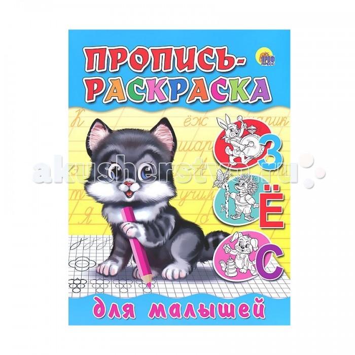 Раскраски Проф-Пресс Для малышей Котенок проф пресс правила безопасности для малышей