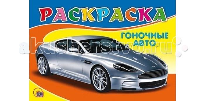 Раскраски Проф-Пресс А5 Гоночное авто аквагель для авто в таобао