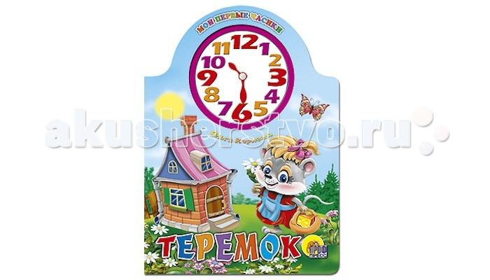 Книжки-игрушки Проф-Пресс Книжка Вырубка с часами Теремок