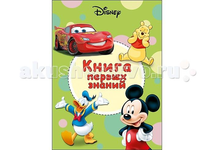 Развивающие книжки Проф-Пресс Книжка Disney Книга первых знаний книжки картонки проф пресс книга учим с лалалупси азбука