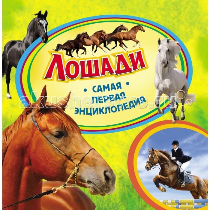 Энциклопедии Росмэн Самая первая энциклопедия Лошади травина и в лошади самая первая энциклопедия