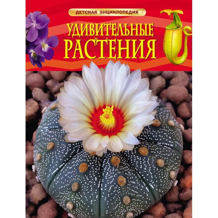 Энциклопедии Росмэн Детская энциклопедия Удивительные растения растения