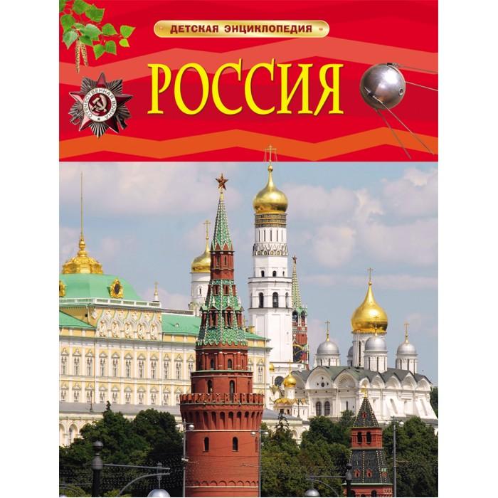 Энциклопедии Росмэн Детская энциклопедия Россия