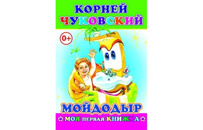 Художественные книги Алфея К. Чуковский Мойдодыр чуковский к и бармалей в красной бандане