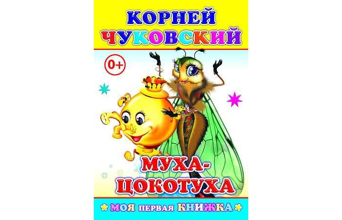 Художественные книги Алфея К. Чуковский Муха-Цокотуха