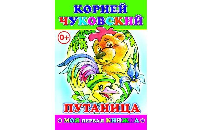 Художественные книги Алфея К. Чуковский Путаница путаница