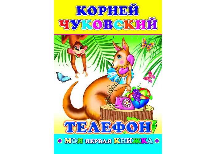 Художественные книги Алфея К. Чуковский Телефон художественные книги алфея к чуковский тараканище