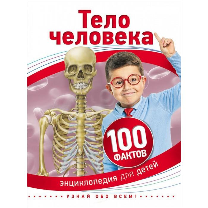 Энциклопедии Росмэн Детская энциклопедия 100 фактов Тело человека геррелл с худож моё тело первая книга о том как работает тело человека