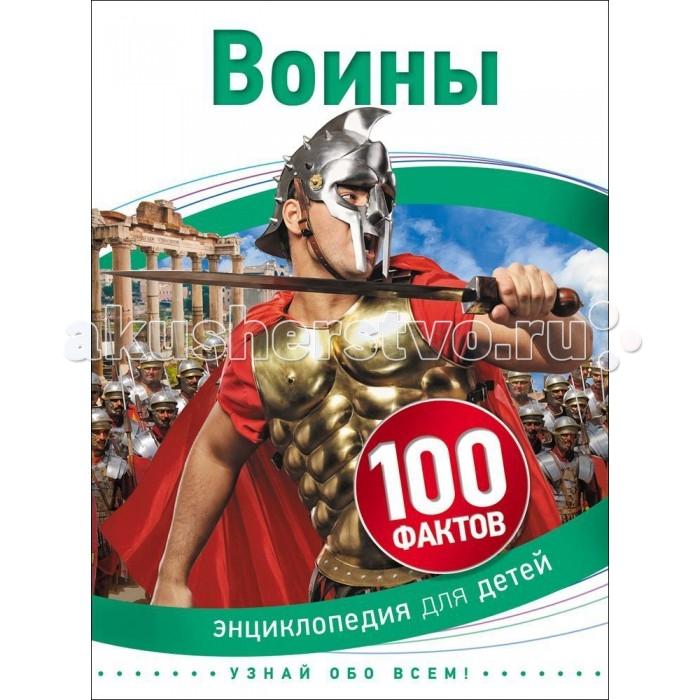 Энциклопедии Росмэн Детская энциклопедия 100 фактов Воины