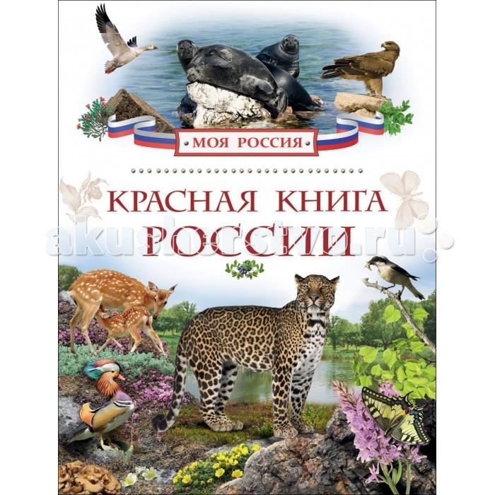 Энциклопедии Росмэн Красная книга России