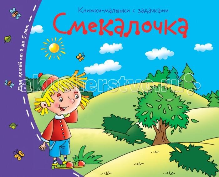 Раннее развитие Айрис-пресс Книжки-малышки. Смекалочка раннее развитие айрис пресс занимательные задачи и головоломки для детей 4 7 лет