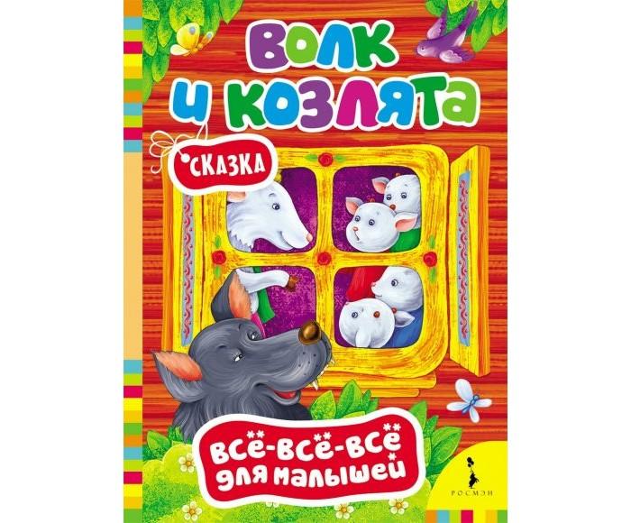 Книжки-картонки Росмэн Книжка Волк и козлята книжки картонки росмэн книжка животные фермы