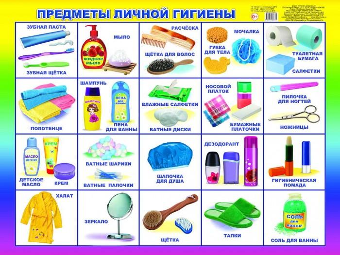 Обучающие плакаты Алфея Плакат Предметы личной гигиены средства и предметы гигиены