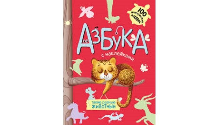 Книжки с наклейками Мозаика-Синтез Азбука с наклейками Такие разные животные