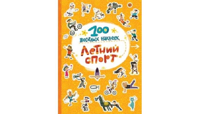 Книжки с наклейками Мозаика-Синтез 100 весёлых наклеек Летний спорт