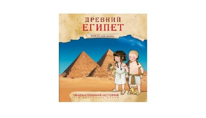 Обучающие книги Мозаика-Синтез Увлекательная история для маленьких детей Древний Египет favourite бра favourite deckel 1853 2w