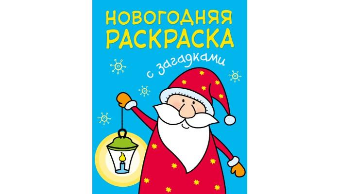 Раскраски Мозаика-Синтез новогодняя с загадками Дед Мороз детские наклейки мозаика синтез кружочки наклей правильно